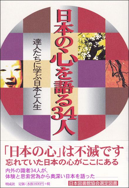 日本の心を語る34人