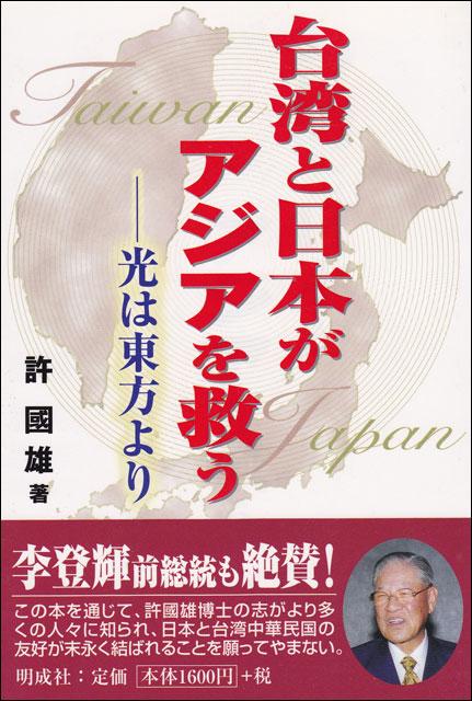 台湾と日本がアジアを救う