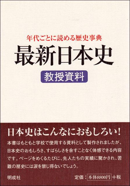 年代ごとに読める歴史事典最新日本史教授資料002