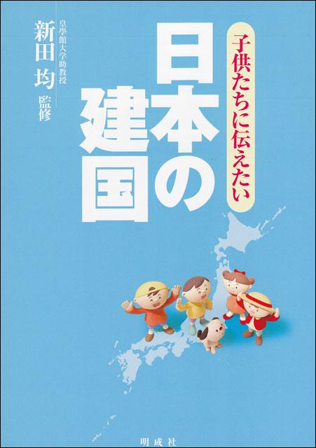 子供たちに伝えたい日本の建国