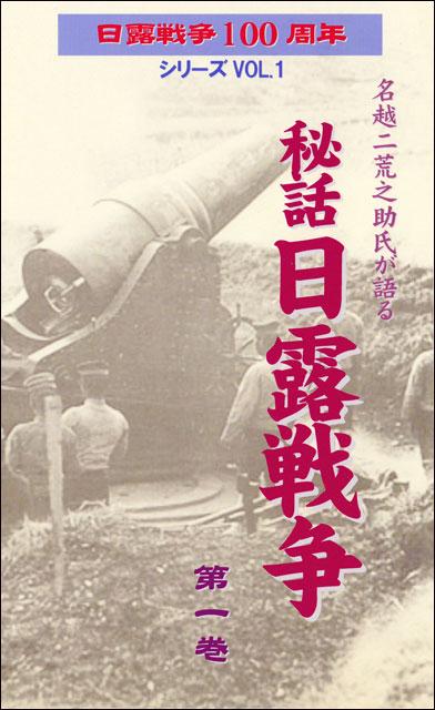 名越二荒之助が語る秘話日露戦争1巻