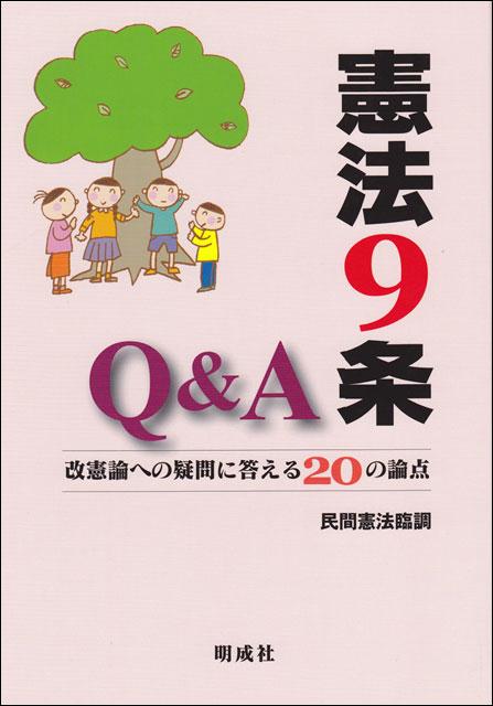 憲法9条Q&A