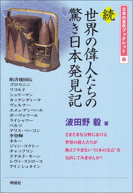 続 世界の偉人たちの驚き日本発見記