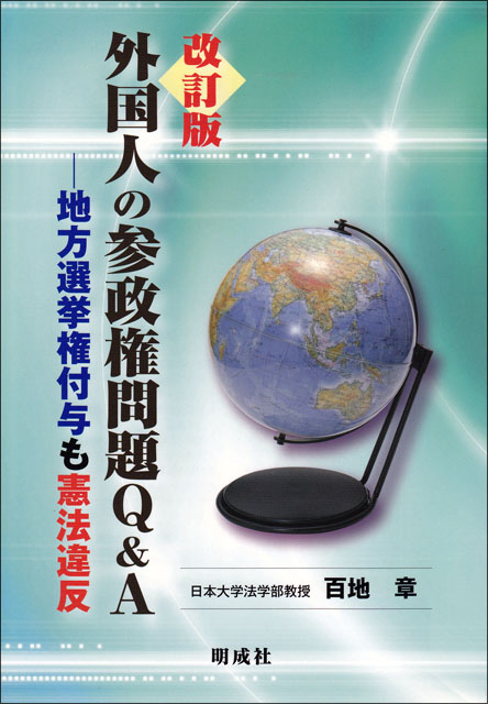 改訂版 外国人の参政権問題Q&A
