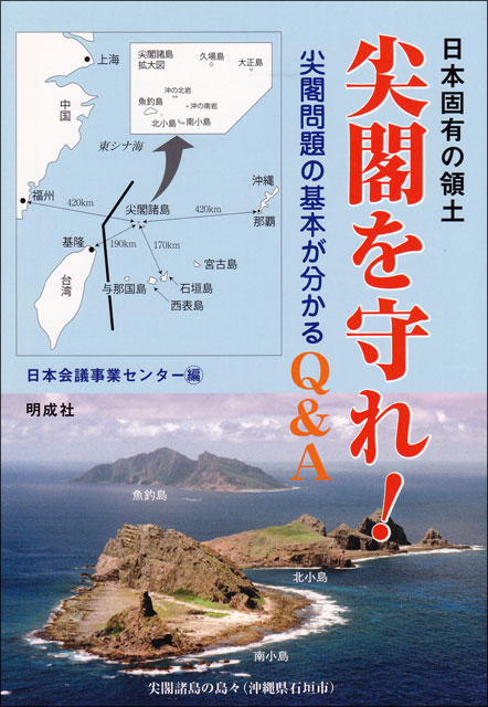 日本固有の領土 尖閣を守れ