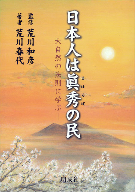 日本人は真秀の民