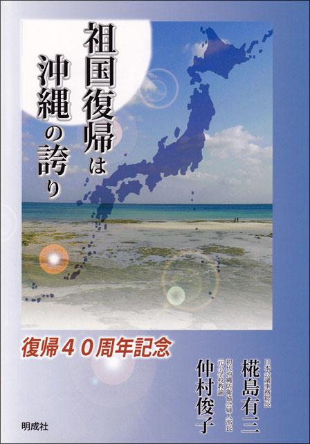 祖国復帰は沖縄の誇り
