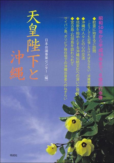 天皇陛下と沖縄