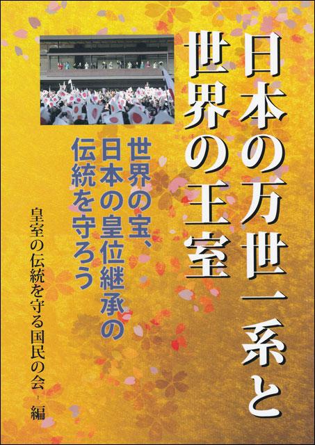 日本の万世一系と世界の王室