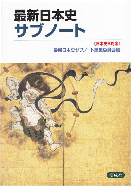 最新日本史サブノート