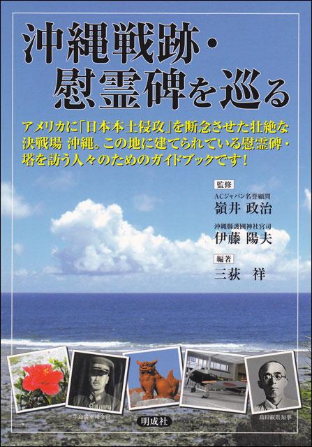 沖縄戦跡慰霊碑を巡る