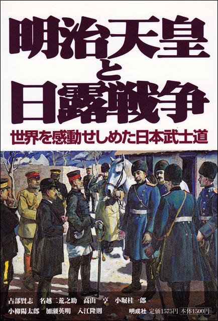 明治天皇と日露戦争