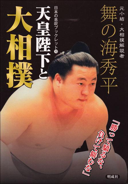 天皇陛下と大相撲