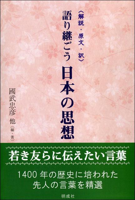 語り継ごう日本の思想