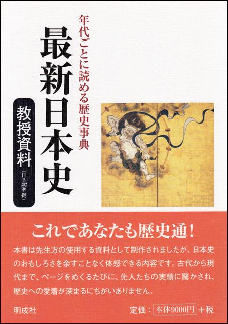 年代ごとに読める歴史事典 最新日本史教授資料/日B302