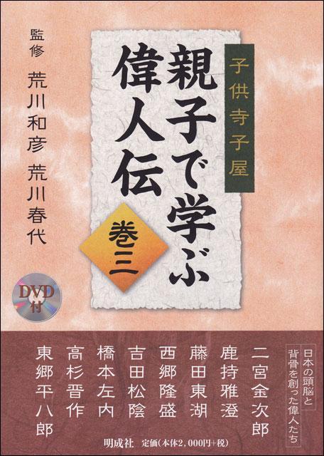 親子で学ぶ偉人伝巻3