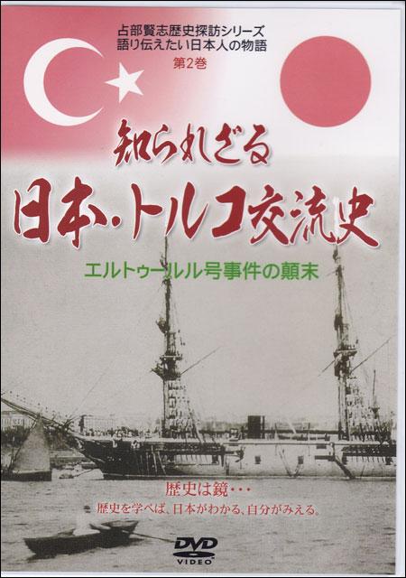 知られざる日本・トルコ交流史