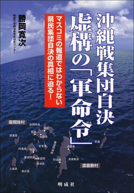 沖縄戦集団自決 虚構の「軍命令」