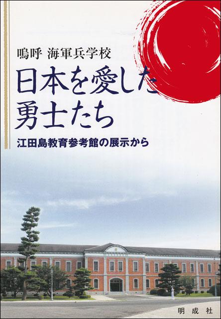 日本を愛した勇士たち