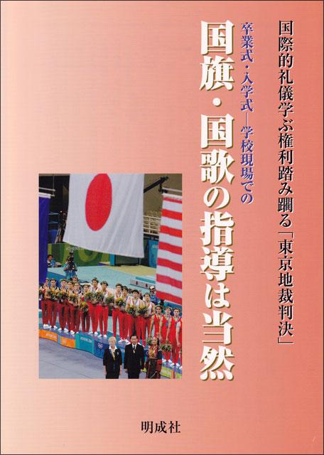 卒業式・入学式 学校現場での国旗・国歌の指導は当然
