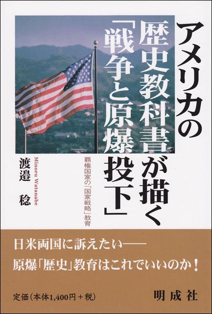 アメリカの歴史教科書が描く戦争と原爆投下