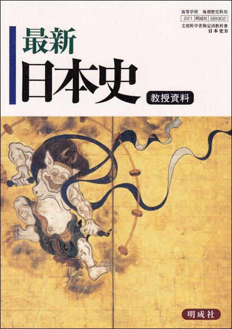 最新日本史教授資料 日B302