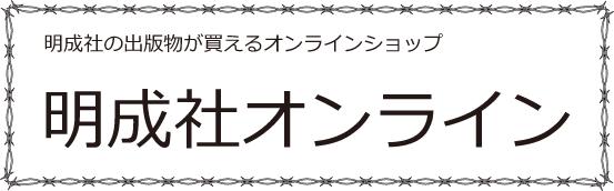 明成社オンライン