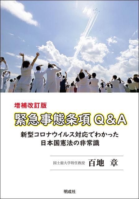 増補改訂版 緊急事態条項Q&A