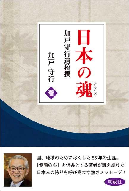 日本の魂(こころ)